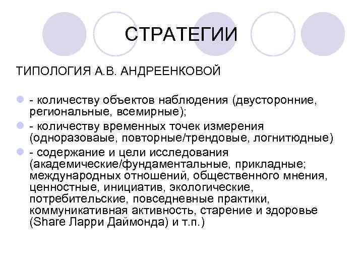 СТРАТЕГИИ ТИПОЛОГИЯ А. В. АНДРЕЕНКОВОЙ l  количеству объектов наблюдения (двусторонние,