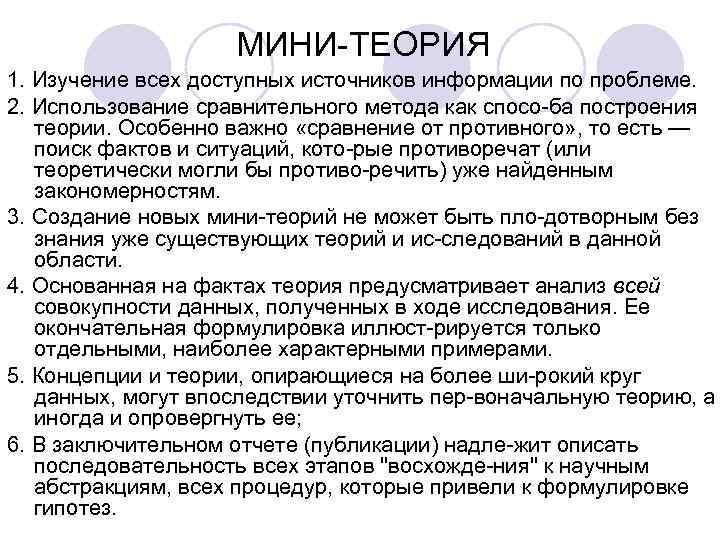 МИНИ ТЕОРИЯ 1. Изучение всех доступных источников информации по проблеме.