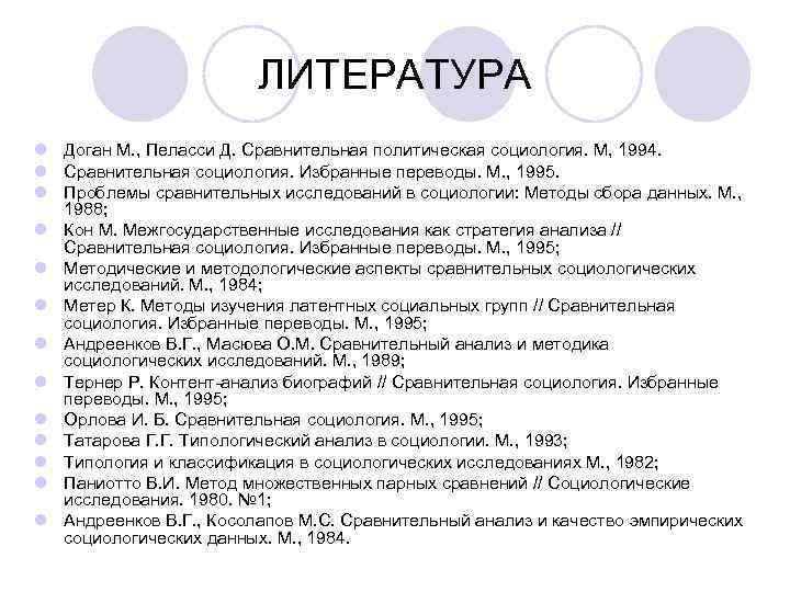ЛИТЕРАТУРА l Доган М. , Пеласси Д. Сравнительная политическая социология.