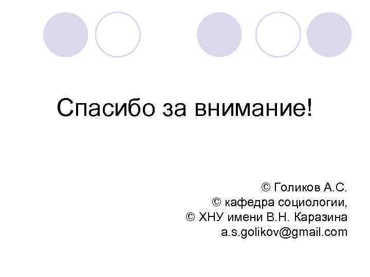 Спасибо за внимание!     © Голиков А. С.