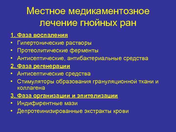 Местное медикаментозное  лечение гнойных ран 1. Фаза воспаления • Гипертонические растворы •