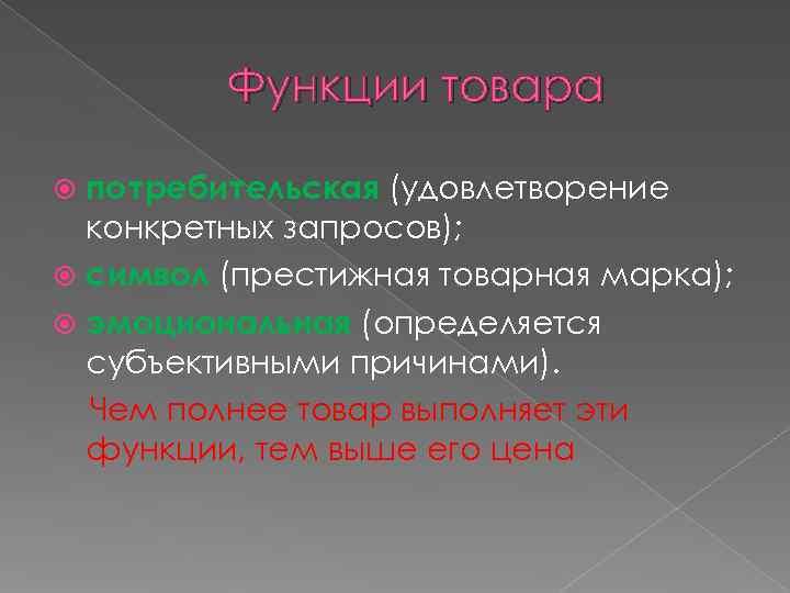 Функции товара  потребительская (удовлетворение  конкретных запросов);  символ (престижная
