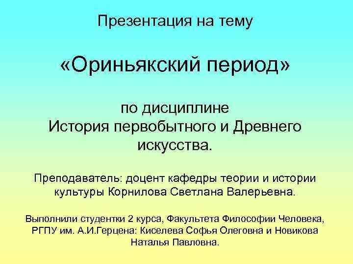 Презентация на тему   «Ориньякский период»    по
