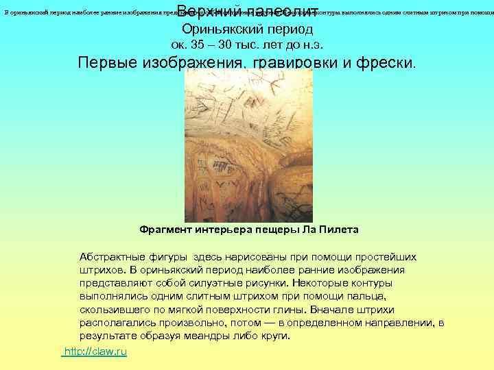 Верхний палеолит В ориньякский период наиболее ранние изображения представляют
