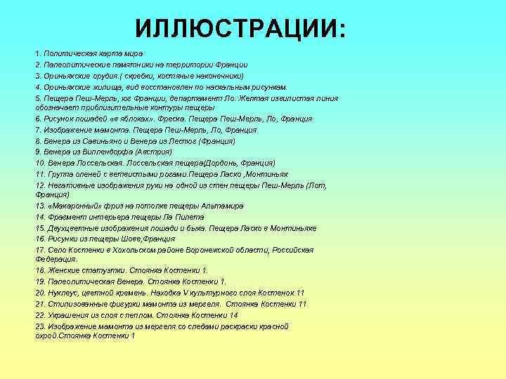 ИЛЛЮСТРАЦИИ: 1. Политическая карта мира 2. Палеолитические памятники на территории