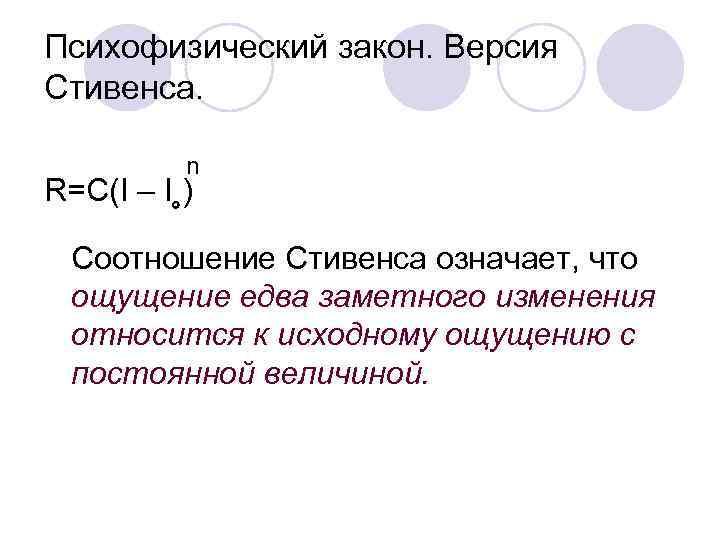 Психофизический закон. Версия Стивенса.   n R=C(I – I )  Соотношение Стивенса