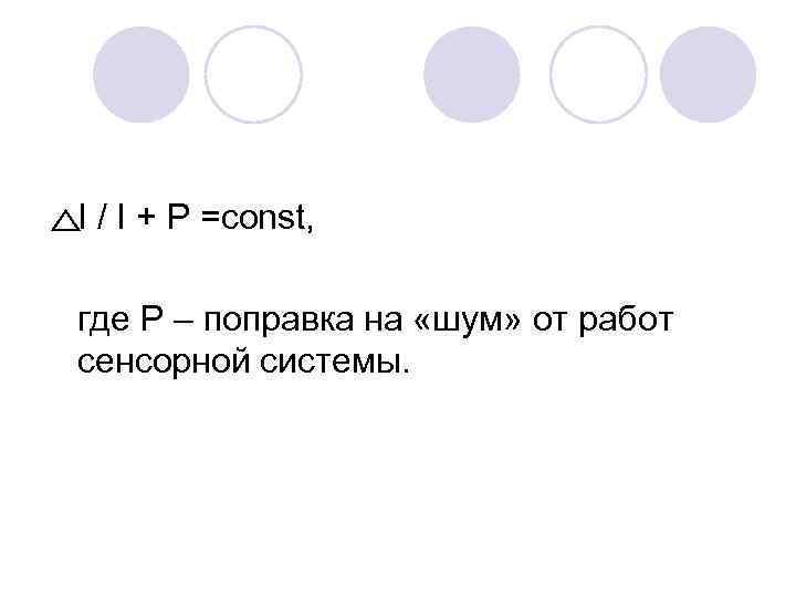I / I + P =const,  где Р – поправка на «шум» от