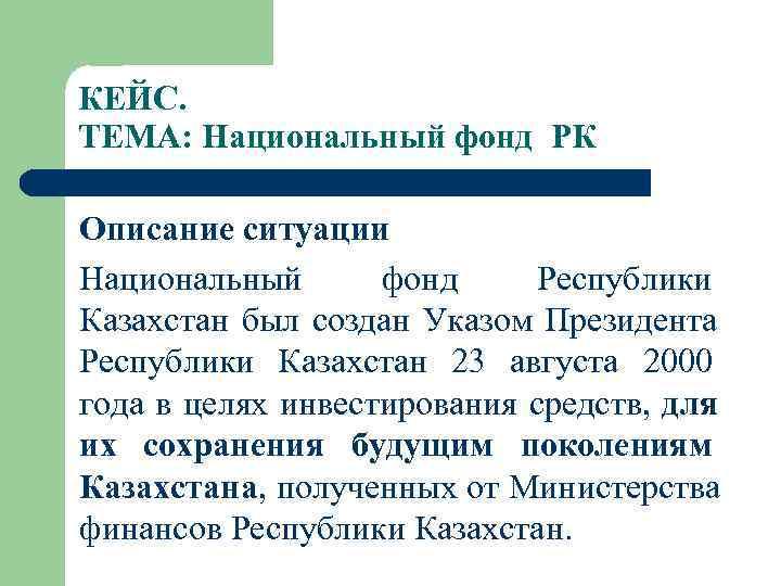 КЕЙС. ТЕМА: Национальный фонд РК Описание ситуации Национальный  фонд  Республики Казахстан был