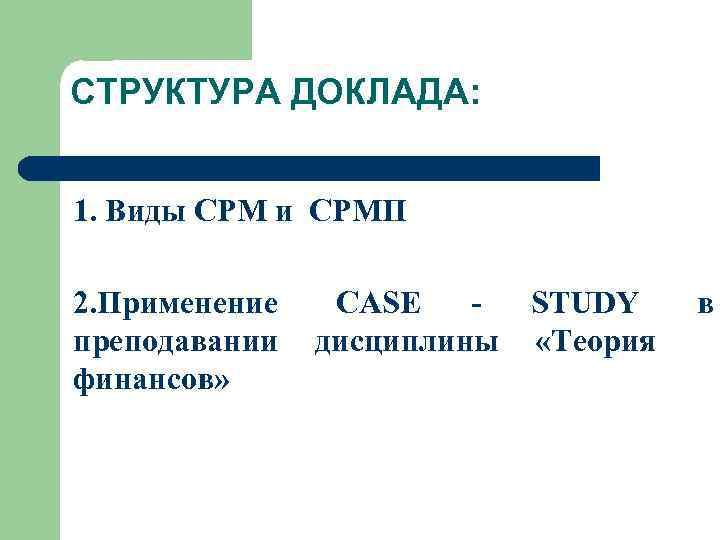 СТРУКТУРА ДОКЛАДА:  1. Виды СРМ и СРМП 2. Применение  CASE  -