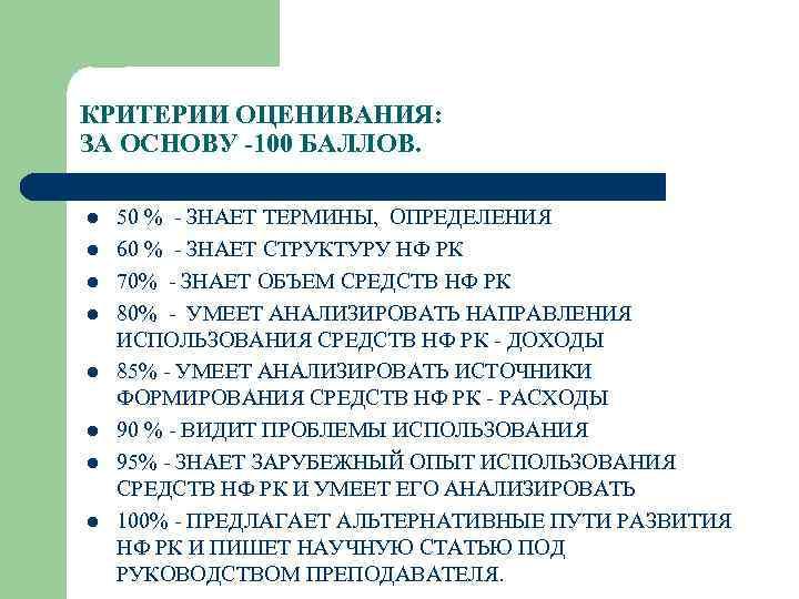 КРИТЕРИИ ОЦЕНИВАНИЯ: ЗА ОСНОВУ -100 БАЛЛОВ.  l  50 % - ЗНАЕТ ТЕРМИНЫ,