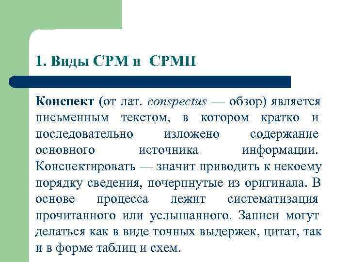 1. Виды СРМ и СРМП Конспект (от лат. conspectus — обзор) является