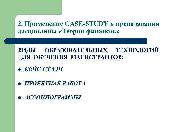 2. Применение CASE-STUDY в преподавании дисциплины «Теория финансов»  ВИДЫ ОБРАЗОВАТЕЛЬНЫХ ТЕХНОЛОГИЙ ДЛЯ ОБУЧЕНИЯ