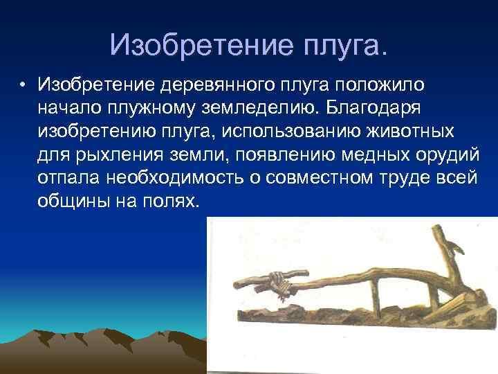 Изобретение плуга.  • Изобретение деревянного плуга положило  начало плужному