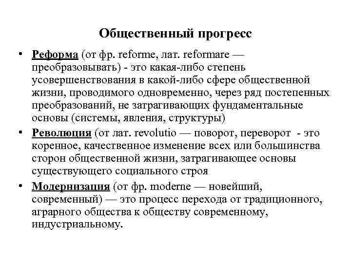 Общественный прогресс • Реформа (от фр. reforme, лат. reformare —