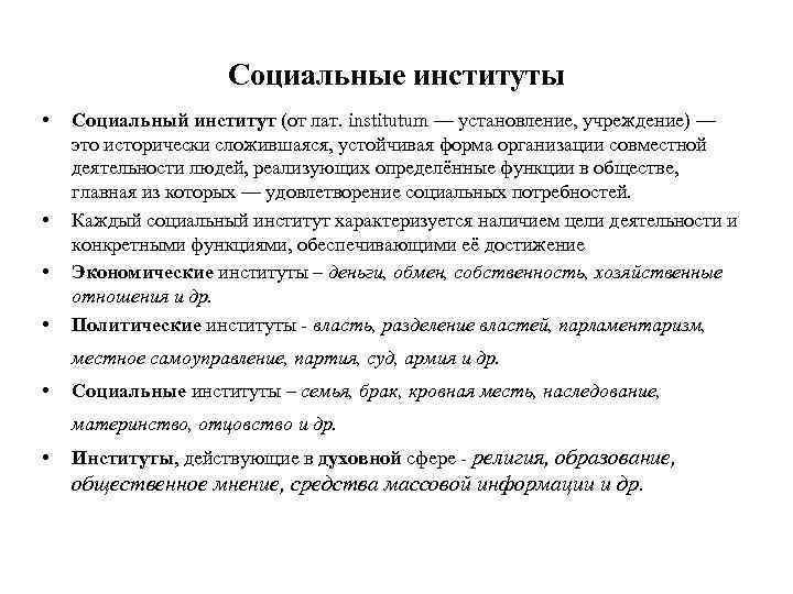 Социальные институты •  Социальный институт (от лат. institutum