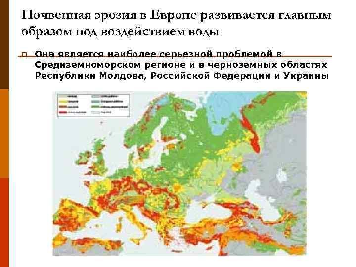 Почвенная эрозия в Европе развивается главным образом под воздействием воды p  Она является