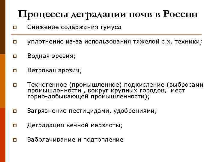 Процессы деградации почв в России p  Снижение содержания гумуса p