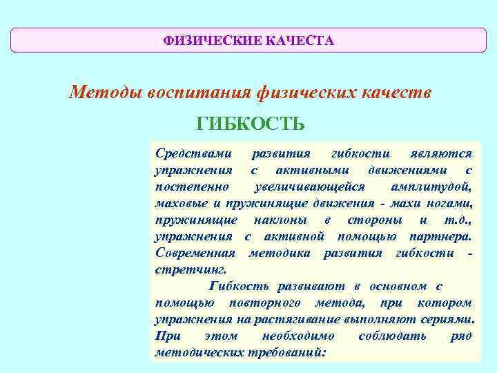 ФИЗИЧЕСКИЕ КАЧЕСТА  Методы воспитания физических качеств   ГИБКОСТЬ