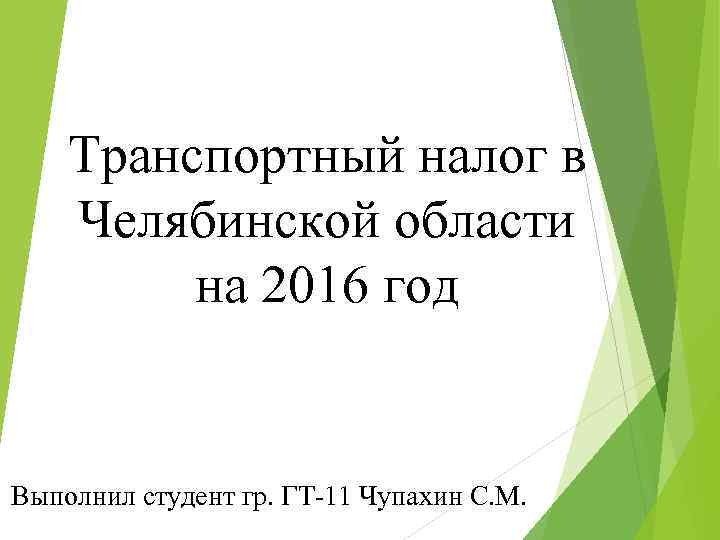 Транспортный налог в Челябинской области   на 2016 год  Выполнил