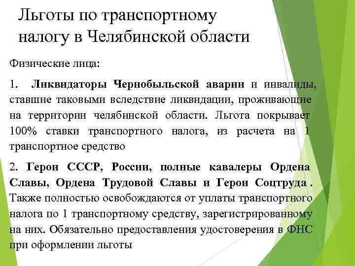 Льготы по транспортному  налогу в Челябинской области Физические лица: 1. Ликвидаторы Чернобыльской