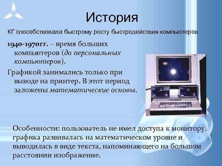 История КГ способствовала быстрому росту быстродействия компьютеров 1940 -1970 гг.