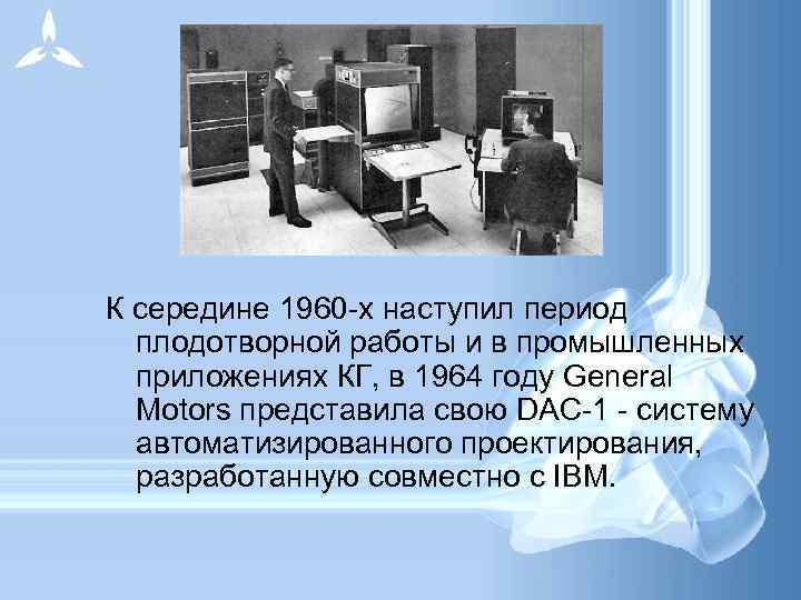 К середине 1960 -х наступил период  плодотворной работы и в промышленных  приложениях