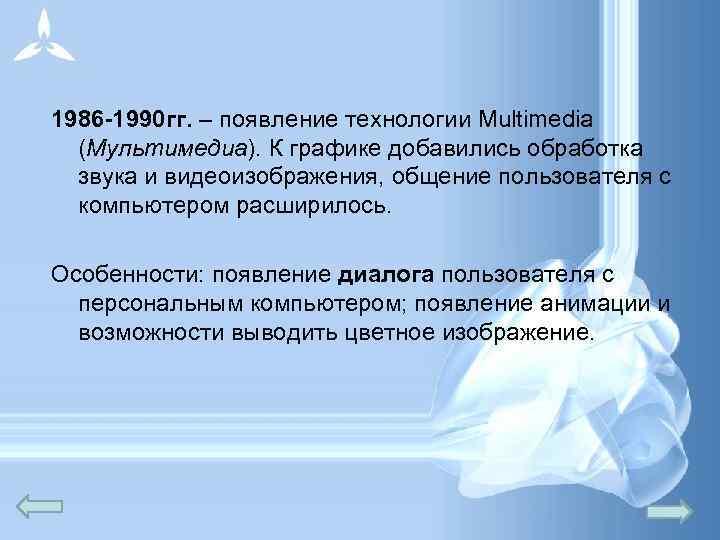 1986 -1990 гг. – появление технологии Multimedia  (Мультимедиа). К графике добавились обработка