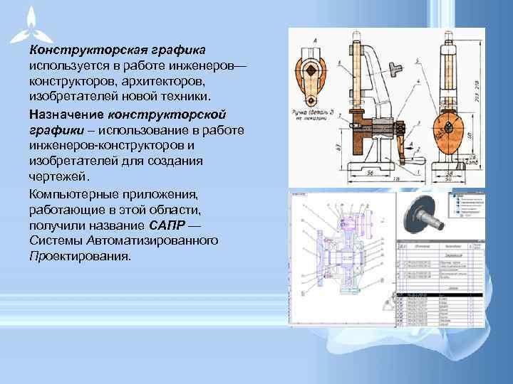 Конструкторская графика используется в работе инженеров— конструкторов, архитекторов,  изобретателей новой техники.  Назначение