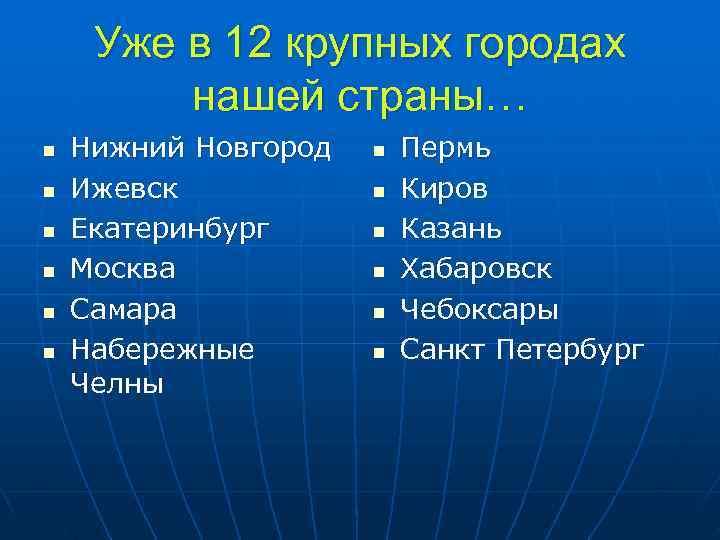 Уже в 12 крупных городах   нашей страны… n  Нижний Новгород