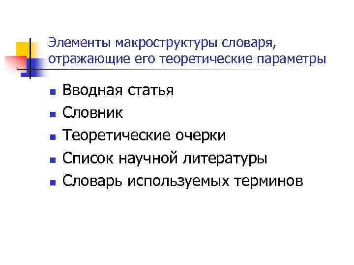 Элементы макроструктуры словаря,  отражающие его теоретические параметры n  Вводная статья n