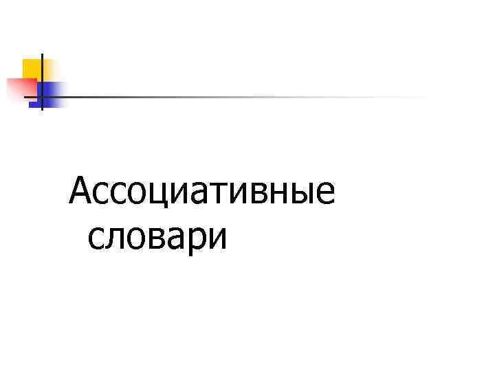 Ассоциативные  словари