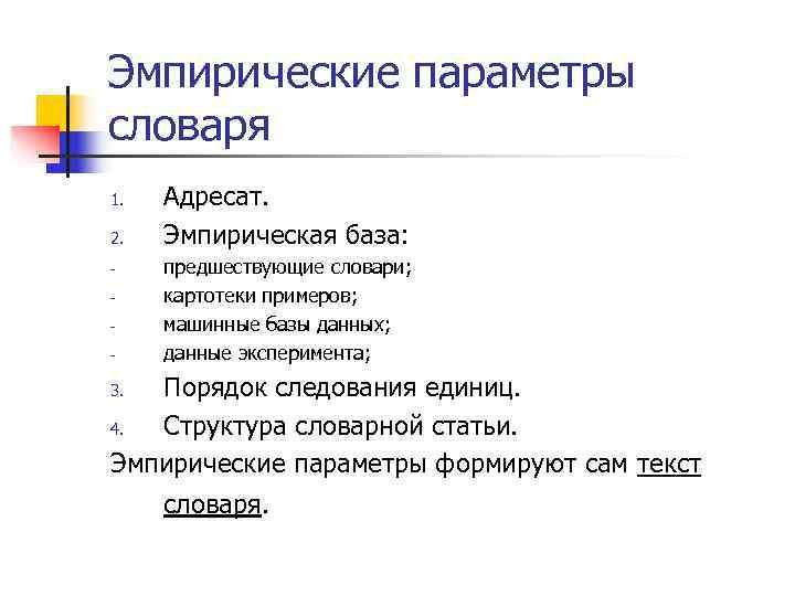 Эмпирические параметры словаря 1.  Адресат. 2.  Эмпирическая база:  предшествующие словари;