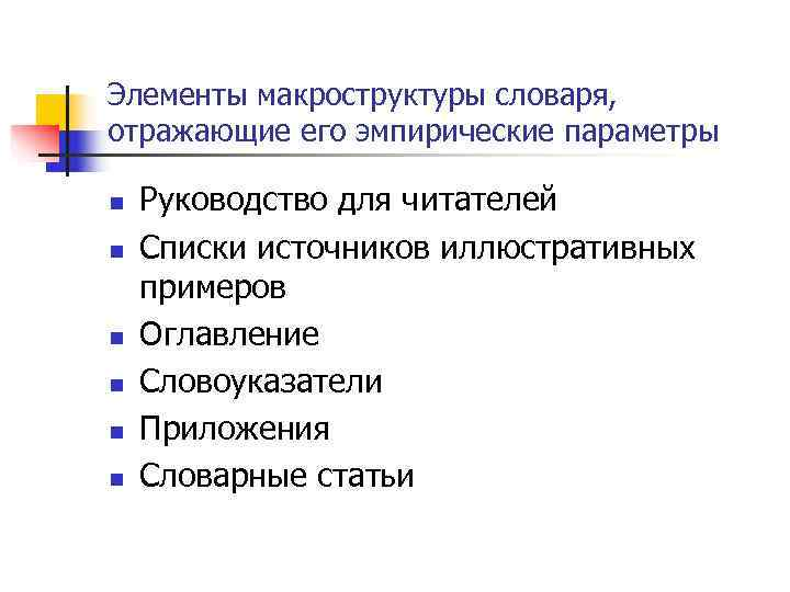 Элементы макроструктуры словаря,  отражающие его эмпирические параметры n  Руководство для читателей n