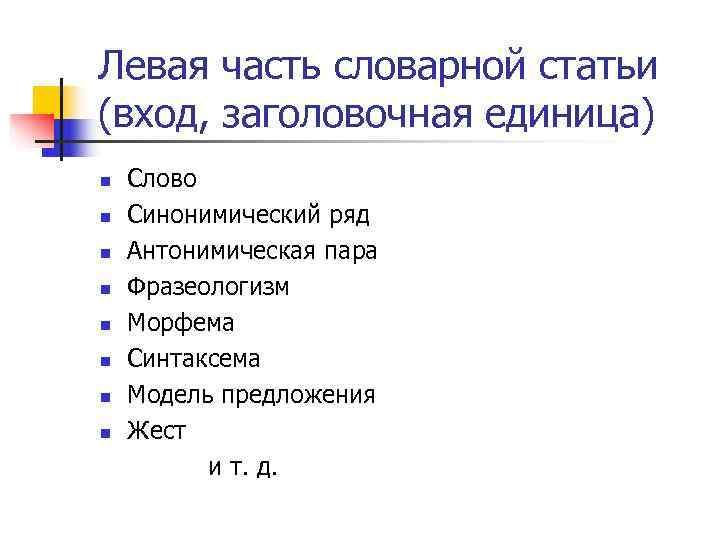 Левая часть словарной статьи (вход, заголовочная единица) n  Слово n  Синонимический ряд