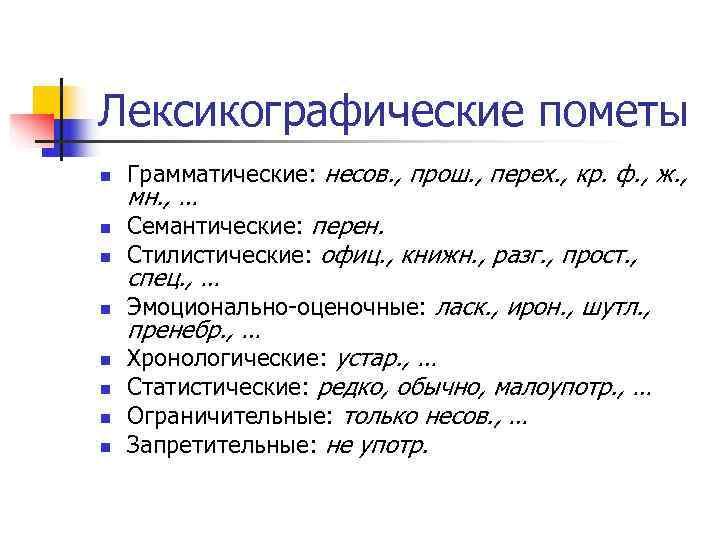 Лексикографические пометы n  Грамматические: несов. , прош. , перех. , кр. ф. ,