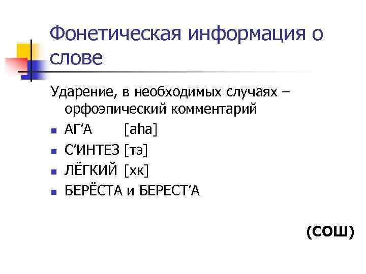 Фонетическая информация о слове Ударение, в необходимых случаях –  орфоэпический комментарий n АГ'А