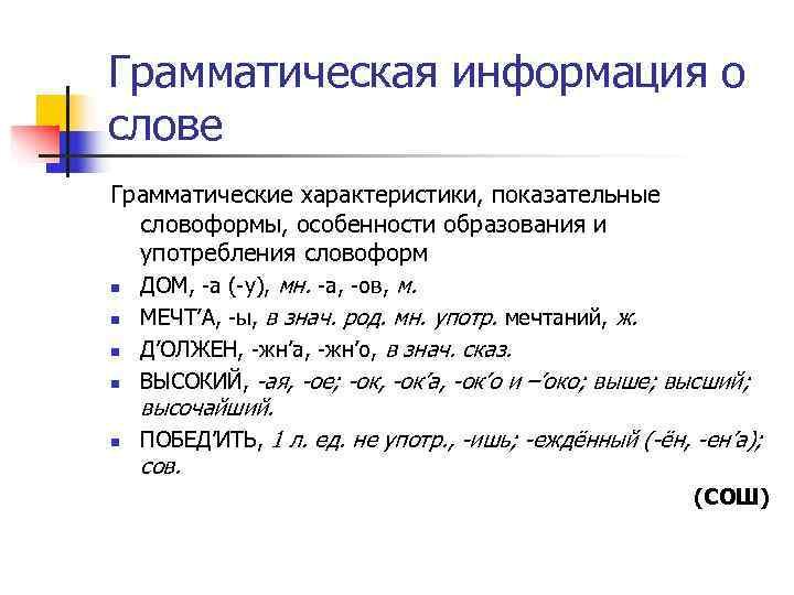 Грамматическая информация о слове Грамматические характеристики, показательные  словоформы, особенности образования и  употребления