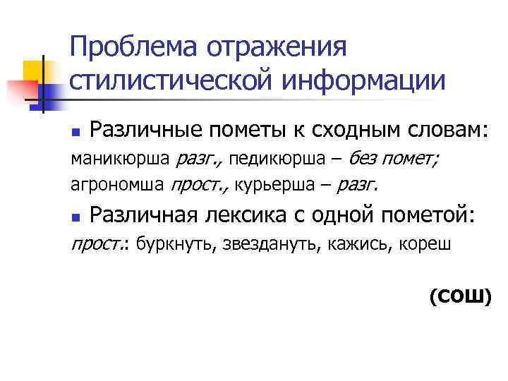 Проблема отражения стилистической информации n  Различные пометы к сходным словам: маникюрша разг. ,