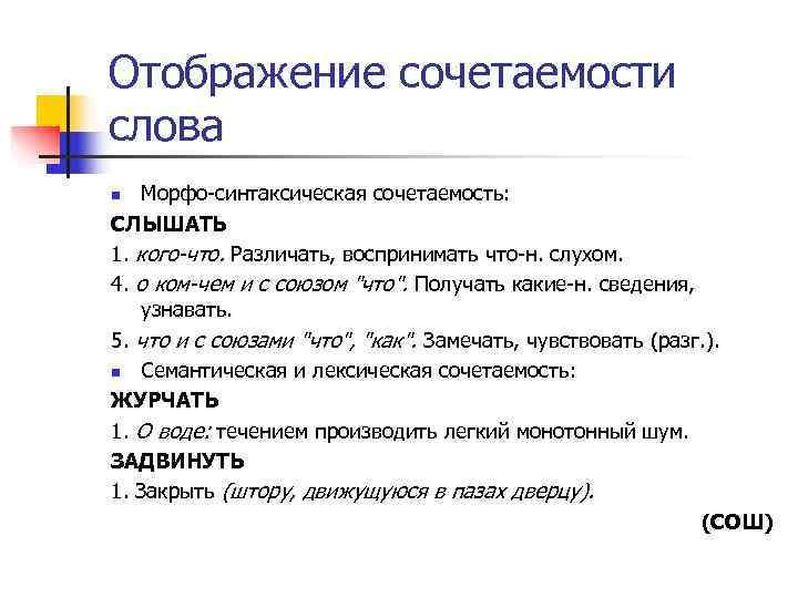 Отображение сочетаемости слова n  Морфо синтаксическая сочетаемость: СЛЫШАТЬ 1. кого что. Различать, воспринимать