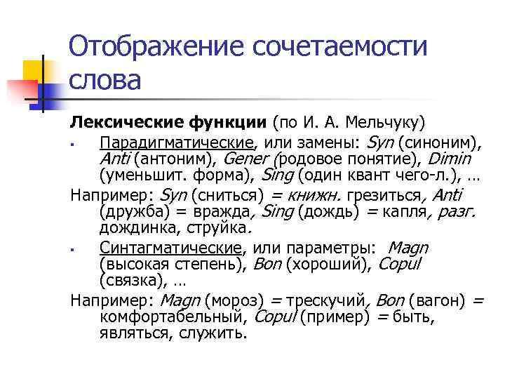 Отображение сочетаемости слова Лексические функции (по И. А. Мельчуку) § Парадигматические, или замены: Syn
