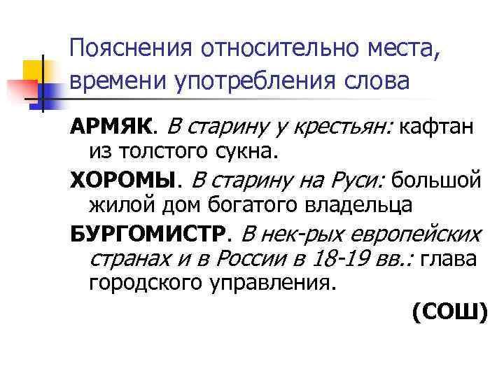 Пояснения относительно места,  времени употребления слова АРМЯК. В старину у крестьян: кафтан