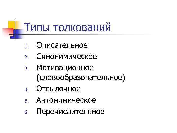 Типы толкований 1.  Описательное 2.  Синонимическое 3.  Мотивационное  (словообразовательное) 4.