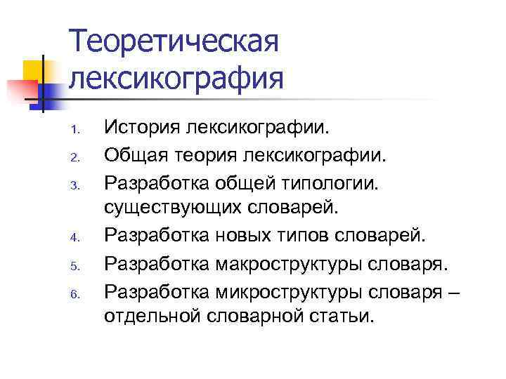 Теоретическая лексикография 1.  История лексикографии. 2.  Общая теория лексикографии. 3.  Разработка