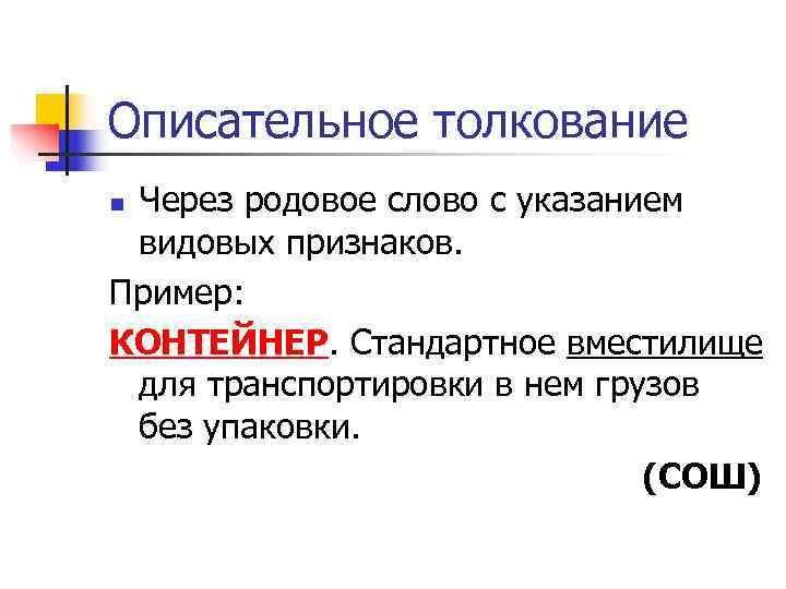 Описательное толкование n. Через родовое слово с указанием  видовых признаков. Пример:  КОНТЕЙНЕР.