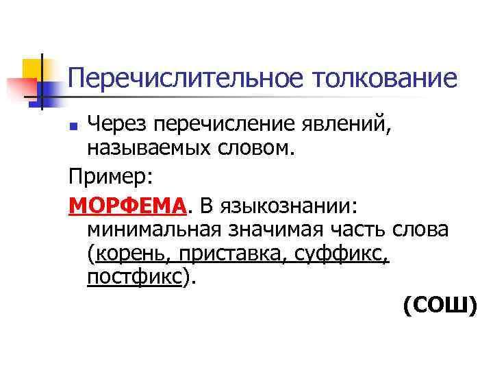 Перечислительное толкование n. Через перечисление явлений,  называемых словом. Пример: МОРФЕМА. В языкознании: