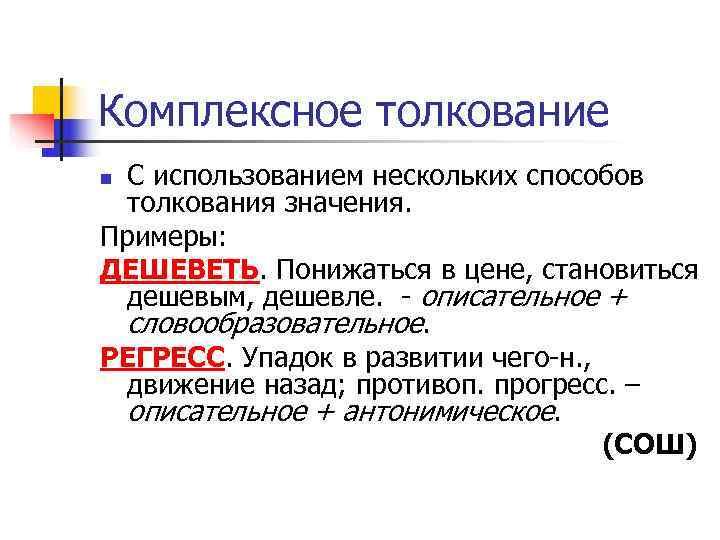 Комплексное толкование n С использованием нескольких способов  толкования значения. Примеры:  ДЕШЕВЕТЬ. Понижаться