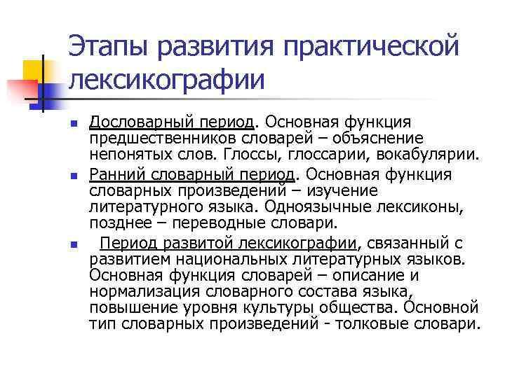 Этапы развития практической лексикографии n  Дословарный период. Основная функция предшественников словарей – объяснение