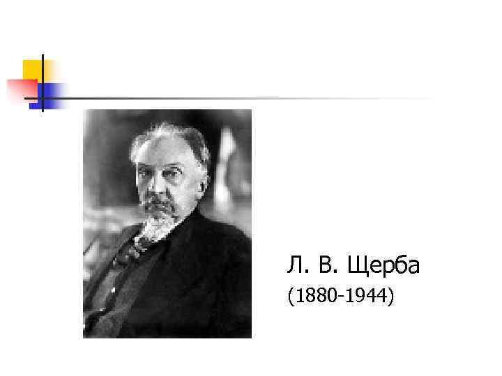 Л. В. Щерба (1880 1944)
