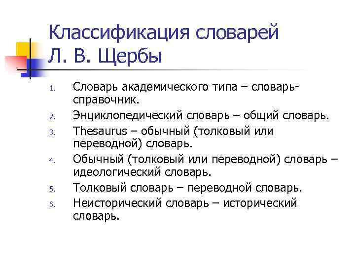 Классификация словарей Л. В. Щербы 1.  Словарь академического типа – словарь  справочник.