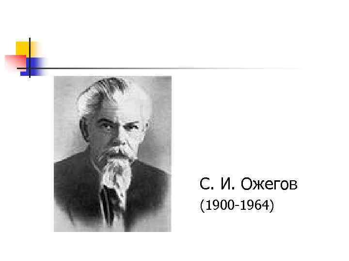 С. И. Ожегов (1900 1964)